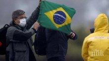 Властите в Бразилия обявиха тридневен траур за жертвите на коронавируса