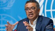 Директорът на СЗО призова държавите да не се състезават в изработването на ваксина срещу коронавируса