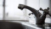 ВАЖНО: Части на София остават без вода - ето кои квартали ще са на сухо днес