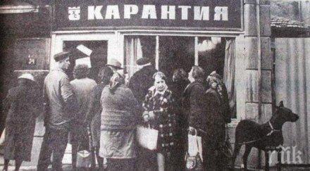 Спомени от соца: В магазините нямаше месо, хората колеха прасета на село