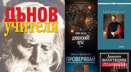 """Топ 5 на най-продаваните книги на издателство """"Милениум"""" (1-7 август)"""