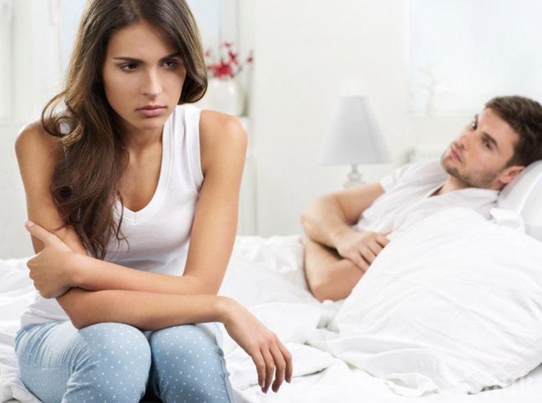Защо не ви се прави секс: Ето осем  причини