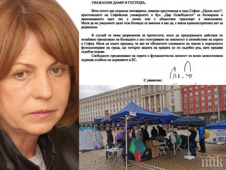 МОЩЕН ОТПОР: Жалба от стотици столичани до Фандъкова и МВР! Ако не разчистят улиците - съд (ДОКУМЕНТ)