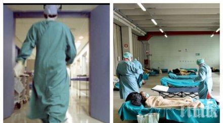 ИЗВЪНРЕДНО В ПИК: 297 новозаразени с коронавирус у нас - починалите са отново 11!