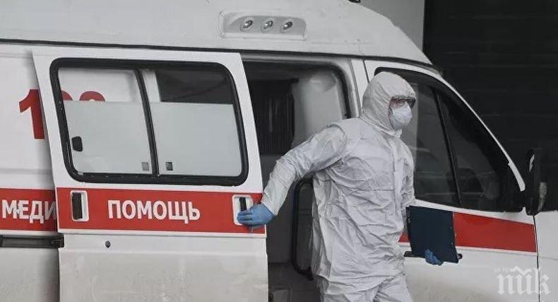 Нови 13 жертви на коронавируса в Москва за денонощие