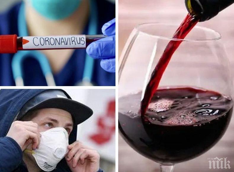 Виното облекчава симптомите при коронавирус