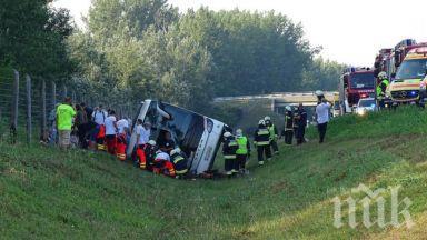 Автобус с полски летовници, връщащи се от България, катастрофира в Унгария, има загинал