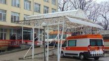 Тестват Спешното в Пазарджик заради двама починали и заразените с COVID-19 медици