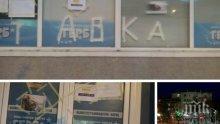 Наглото трио блокира кръстовища във Варна -  десни, националисти и социалисти нападнаха партийните офиси на НФСБ и ГЕРБ (СНИМКИ)