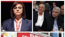 ГОРЕЩО В ПИК! 100 души от ръководството на БСП внасят подписка за пленум, въпреки Корнелия Нинова