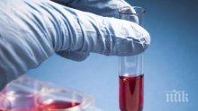 Кръвен тест лови рака 4 години преди появата му