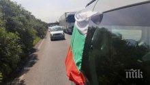 Метежите продължават - протестъри блокираха Прохода на Републиката