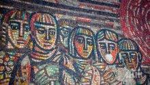 """Бузлуджа получи 60 хил. долара от """"Гети"""" за укрепване на стенните мозайки"""