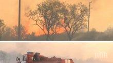 Обстановката в Хасковско остава критична! Бедствено положение заради големия пожар е обявено в 5 общини