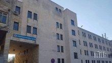 Правят болницата в Девня изцяло за COVID, ако е необходимо