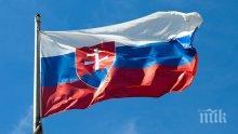 Словакия гони трима руски дипломати заради шпионаж