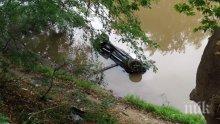 Шофьорът на колата, която падна от 8 метра в река Струма, е загинал