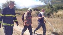 ОТ ПОСЛЕДНИТЕ МИНУТИ: Локализираха пожара при Дивдядово