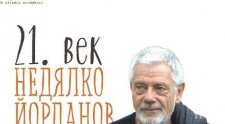 Най-изящните стихове на Недялко Йорданов от 21. век в поетичен сборник