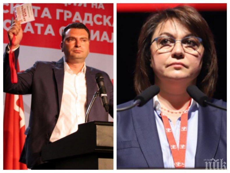 Корнелия Нинова прави преврат срещу Калоян Паргов. Социалистите недоумяват защо са подкрепили Румен Радев за президент