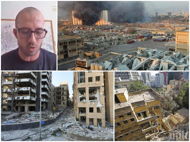 ПОМОЩ СЛЕД ТРАГЕДИЯТА: Българин е сред доброволците след взрива в Бейрут
