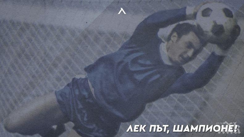 """Инфаркт покосил бащата на Боби Михайлов. На """"Герена"""" скърбят: Няма думи за болката..."""