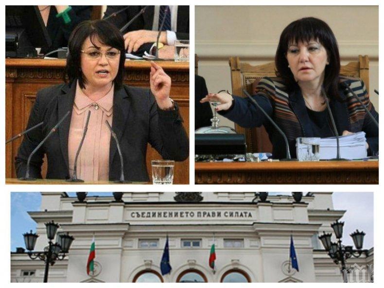 ПЪРВО В ПИК TV: Резил за Корнелия Нинова на извънредното заседание на парламента - шефката на БСП не събра дори своите депутати, кворумът пропадна (ОБНОВЕНА/ВИДЕО/СНИМКИ)