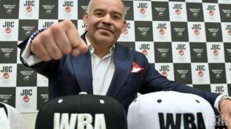 Президентът на WBA в домашна изолация заради коронавируса