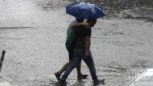 Пороен дъжд се излива в София