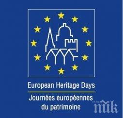 300 събития бележат Европейските дни на наследството