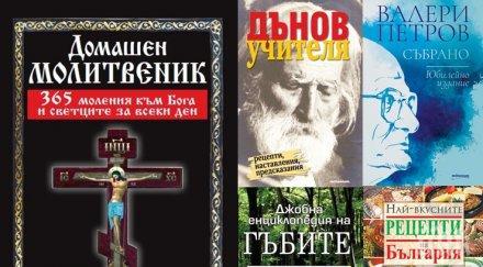 """Топ 5 на най-продаваните книги на издателство """"Милениум"""" (8-14 август)"""