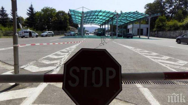 И Сърбия с брадва за влизащите от България