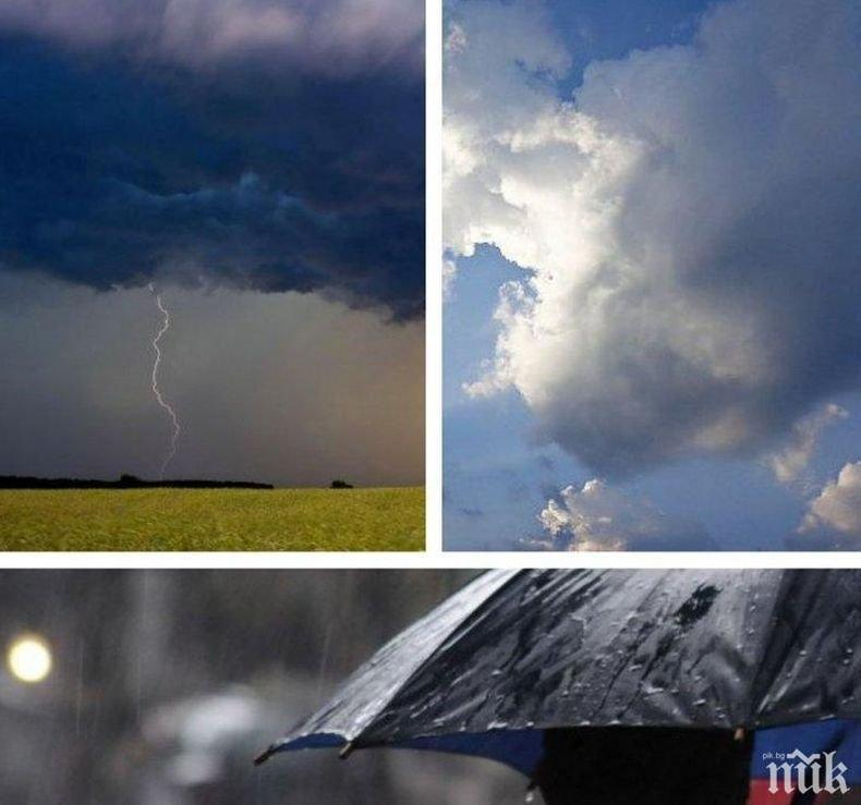 ЛОШО ВРЕМЕ: Неделята идва с поройни дъждове и ниски температури (КАРТА)