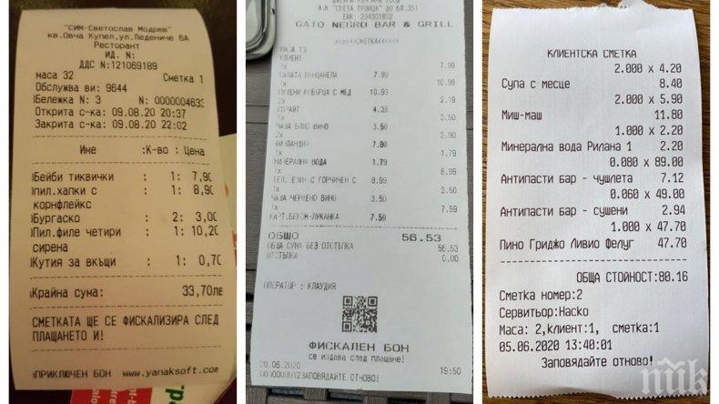 МАСОВО: Кръчмари пестят данъци с менте касови бележки, печатат фалшиви бонове с измислени QR кодове