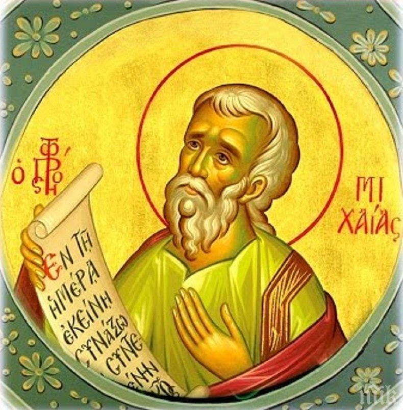 МИСТИЧЕН ДЕН: Честваме велик пророк, направил важно предсказание, променило човешката история