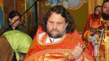 СТРАШНА ГЛЕДКА! Откриха айтоския отец Ромил обесен на дърво