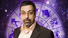 Прочутият руски астролог Павел Глоба: Зодиите вече са 14!