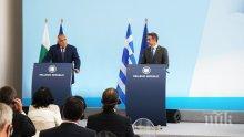 ПЪРВО В ПИК TV: Борисов от Атина: Гърция и България стават основен енергиен хъб и допринасяме за енергийната диверсификация в региона (ВИДЕО)