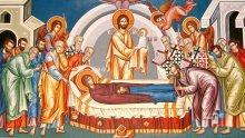 СВЯТ ДЕН! Честваме още веднъж най-големия празник на Света Богородица