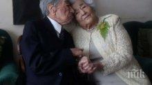 УНИКАЛНО: Най-възрастната семейна двойка в света е на...214 години