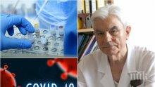 Акад. Петрунов с аларма: Боледува се повторно от коронавирус