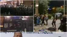 """ИЗВЪНРЕДНО В ПИК: Метежниците подготвили коктейл """"Молотов"""" срещу полицаите - 80 униформени са ранени, над 120 души са арестувани (ОБНОВЕНА)"""
