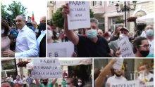 Долу разединителя: Столичани на шествие за оставката на Радев