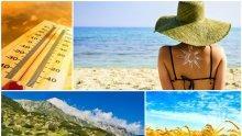 ЧУДЕСНО ВРЕМЕ: Слънчево, с максимални температури между 26° и 31°, лек вятър ще прогонва жегата (КАРТА)