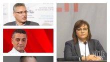 СКАНДАЛ В БСП: Червени обвиниха Корнелия Нинова, че манипулира вота за лидер