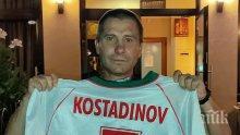 Даниел Петров-Пинчера голям фен на Емо Костадинов