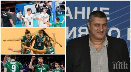 волейболно торнадо лъвчетата покорят европа предстои тимовете българия президентът бфв любо ганев ексклузивно пик