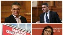 НЕВИЖДАНА ДРАМА В БСП: Жаблянов и Янков зоват за бойкот на вота за лидер! Двамата се оттеглят от битката след манипулациите на Нинова