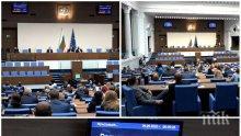 ИЗВЪНРЕДНО В ПИК TV: Отново драма с кворума в парламента - депутатите се събраха от втория път и освободиха Данаил Кирилов (НА ЖИВО/СНИМКИ/ОБНОВЕНА)