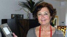 Анахид Тачева на хапчета, закъса с паметта